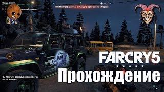 """Far Cry 5 - Прохождение #11➤ Вернуть """"Жажду смерти"""". """"Избиение коров"""" или новоиспеченные пастухи."""