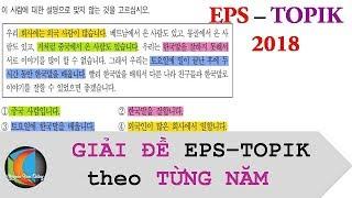 EPS TOPIK 2018 - GIẢI ĐỀ THI CÁC NƯỚC | NAM CƯỜNG