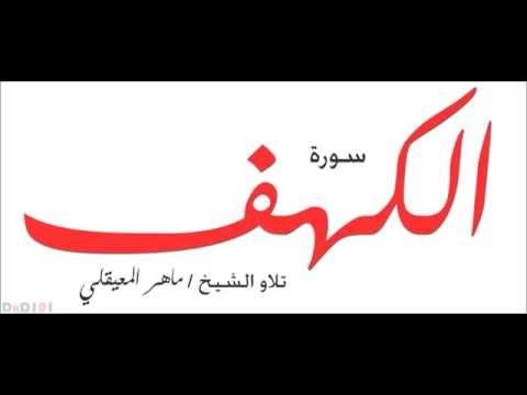 سورة الكهف للقارئ ماهر المعيقلي mp3