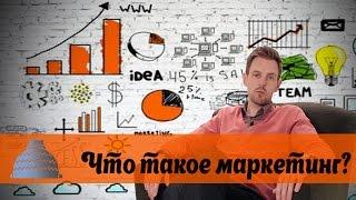 видео Что такое маркетинг? Это наука и  искусство!