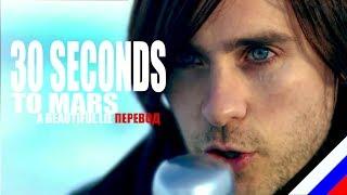 30 SECONDS TO MARS A Beautiful Lie перевод на русском языке FATALIA