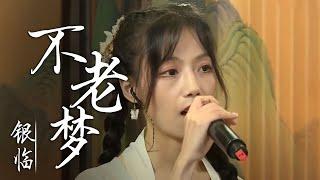 银临原创凄美古风歌曲《不老梦》 [国风歌曲大赏] | 中国音乐电视 Music TV