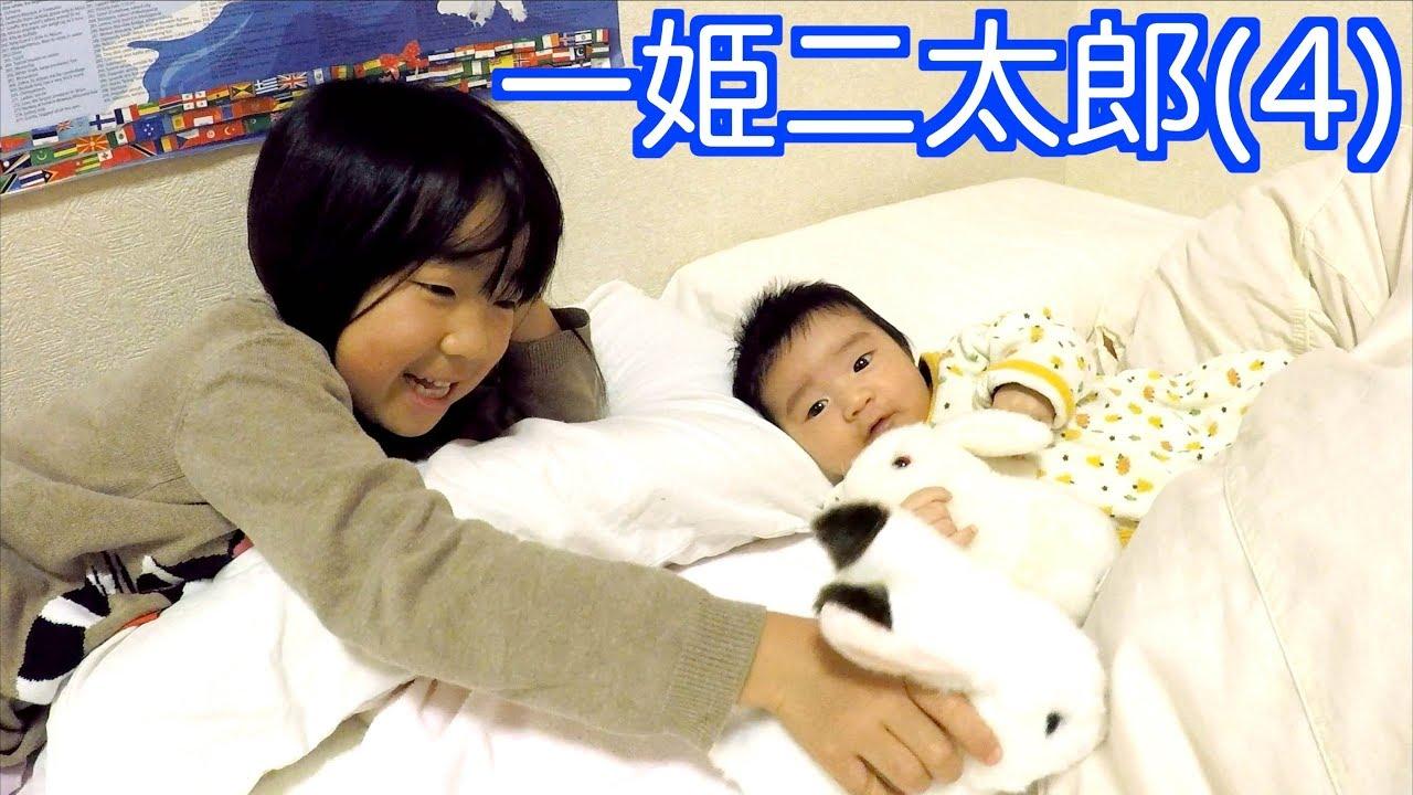 太郎 二 一 姫 一姫二太郎は本当に理想的?ママたちのリアルな声とは?|リノベーション情報サイト &Reno
