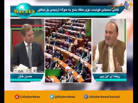 Parliament passes Elections Amendment Bill 2017 to avoid democratic crisis in country MARRAKA Ep 282