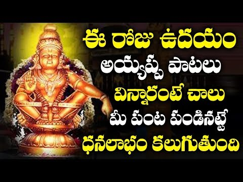 lord-ayyappa-ashtakam-||-popular-bhakti-special-songs-||-telugu-best-ayyappa-swamy-songs