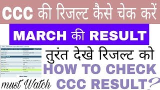 How to check CCC Result march 2018 ??