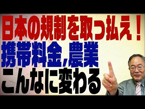 第151回 JAの未来&携帯料金値下げ!日本の規制改革はこうするべき!