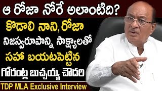 Gorantla Butchaiah Chowdary Reveals Real Characters Of MLA Roja And Kodali Nani | TDP Vs YCP War
