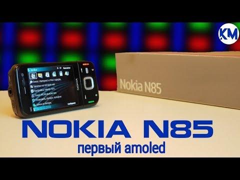 Nokia N85: первый смартфон с AMOLED (2008) – ретроспектива!