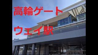 JR東日本 山手線 高輪ゲートウェイ駅 東京都港区