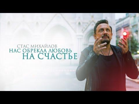 Стас Михайлов— «Нас обрекла любовь насчастье» (Official Music Video)