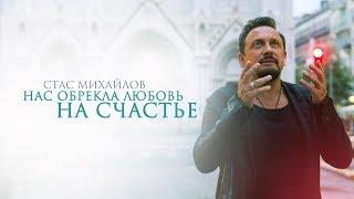 Стас Михайлов - Нас обрекла любовь на счастье (Официальный клип)