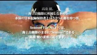 【Seaman File】No.1  高桑 健インタビュー動画VOL.1   1/2