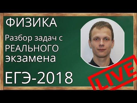 Реальные задания из ЕГЭ по физике-2018. Разбираем задачи с экзамена по физике 20.06.2018
