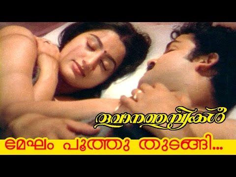 Megham Poothuthudangi...  | Evergreen Malayalam Movie | Thoovanathumbikal | Movie Song