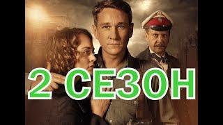 Подкидыш 2 сезон 1 серия - Дата выхода