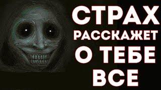 САМЫЙ ИНТЕРЕСНЫЙ ТЕСТ ЛИЧНОСТИ!!!