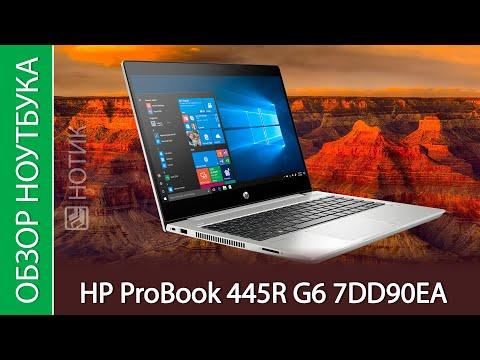 Обзор ноутбука HP ProBook 445R G6 7DD90EA