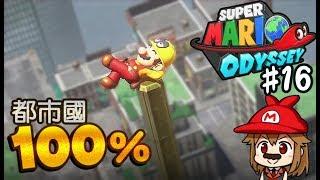 【阿薩】超級瑪利歐奧德賽 | #16 都市國100%