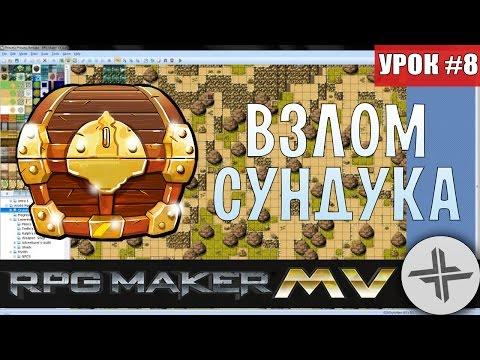 RPG MAKER MV♦УРОК #8♦ВЗЛОМ СУНДУКА
