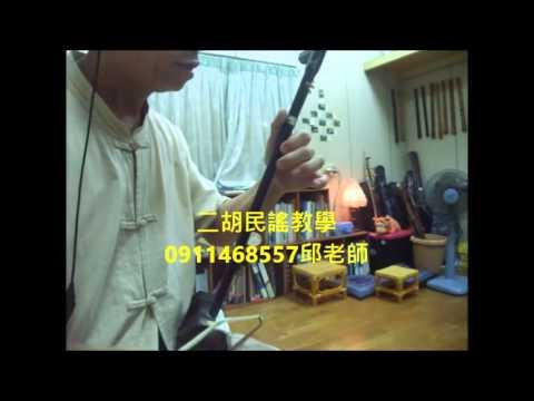 採茶歌 二胡D調示範 邱垂秀 - YouTube