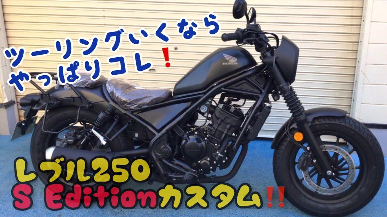 250 エディション レブル s