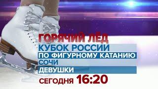 Зрителей ждет большой день фигурного катания на Первом канале