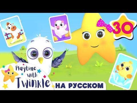Учим звуки животных | Учимся вместе с Твинкл |@Little Baby Bum - Мои первые уроки  | Twinkle