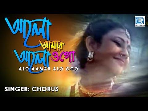 Alo Aamar Alo Ogo | Rabindra Sangeet | 2014