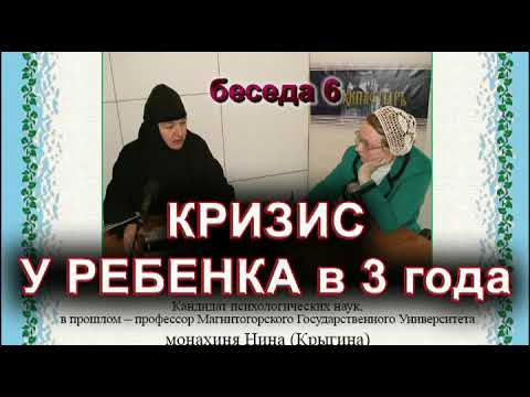 КРИЗИС У РЕБЕНКА В 3 года. монахиня Нина (Крыгина)