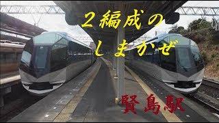 【近鉄賢島駅】 ダブルしまかぜ