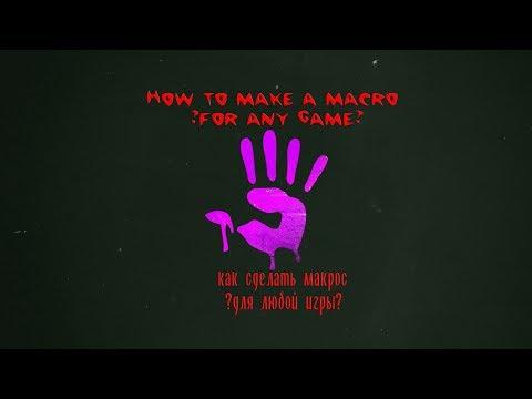 Как сделать макрос для мышки (A4Thec Bloody)