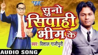 छोड़ा अब रीत | Chhoda Ab Rit Purani | Suno Sipahi Bhim Ke | Vishal Gajipuri | Bhojpuri Song