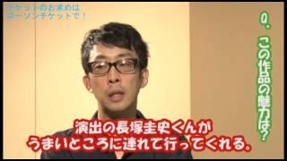 舞台「十一ぴきのネコ」北村有起哉さんインタビュー動画到着!