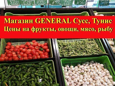 Цены продукты в Тунисе 2018|Магазин GENERAL Сусс Тунис