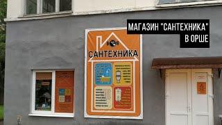 """Магазин """"Сантехника"""" в Орше"""