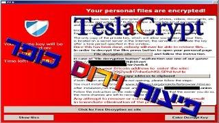 TeslaCrypt Tool Final Removal - ניקוי וירוס כופר