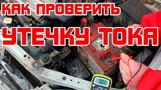 Как проверить утечку тока в автомобиле(Проверка тока из аккумулятора автомобиля. Симптомы: машина постояла несколько дней и потом не завелась...., 2015-12-08T17:13:45.000Z)