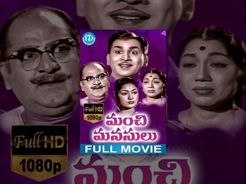 Manchi Manasulu Full Movie | ANR, Savitri, Showkar Janaki | Adurthi Subba Rao | KV Mahadevan