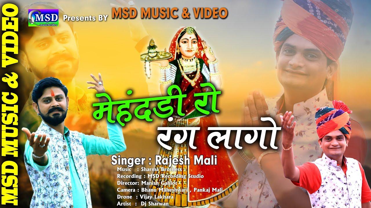 अपने जन्म दिन पर माजिसा चरणों में समर्पित भजन  थारी !मेहंदड़ी रो रंग लागो !Sing. Rajesh Mali
