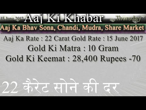 Aaj Ka Rate Gold, Silver, Currency, Share Market 15 June 2017 India Market News in Hindi