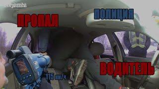 Пропал водитель | TrueCam 115 км/ч