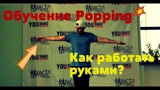 Как танцевать Popping? Уроки хип хопа. Как двигать руками в поппинге. Обучение танцам. Mr. Electric