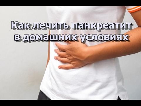 Как лечить панкреатит в домашних условиях