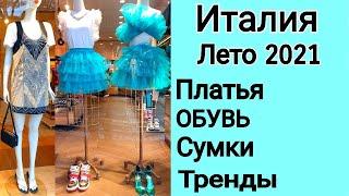 Итальянские БРЕНДЫ 2021 Модная одежда Лето 2021 Модные СУМКИ И оБУВЬ на ЛЕТО 2021