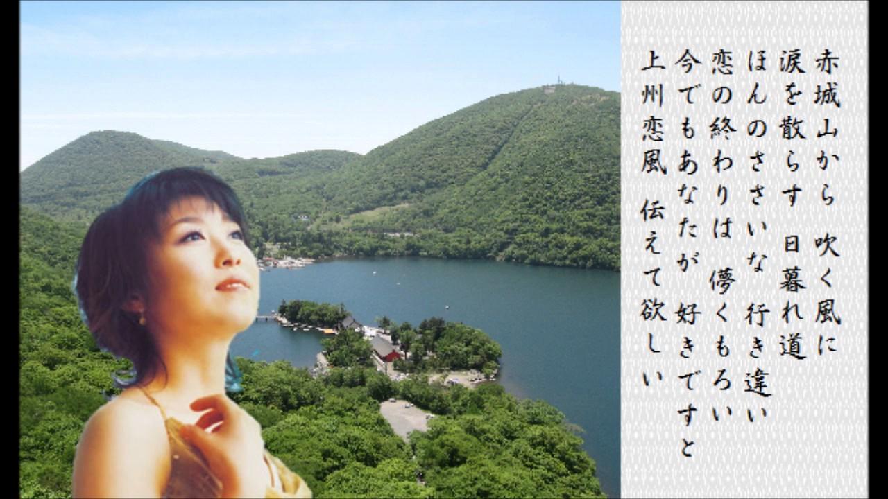 上州恋風 水森かおり