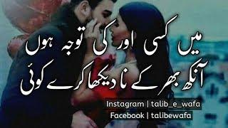 Best Urdu Sad Romantic Poetry | Sms Sad Poetry | Two Line Poetry | Sad Romantic Poetry | Kavita