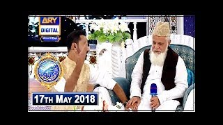 Shan-e-Sehr – Segment: – Naat By Siddiq Ismail – 17th May 2018