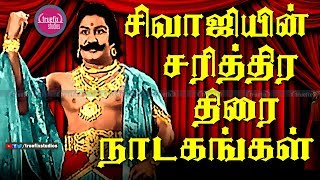 Sivaji Ganesan Best Movies