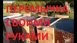Оконная армированная бетонная перемычка своими руками.Ремонт и восстановление старого дома